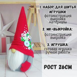 23-01 Гномик (красн): Набор для шитья / МК+Выкройка / Игрушка