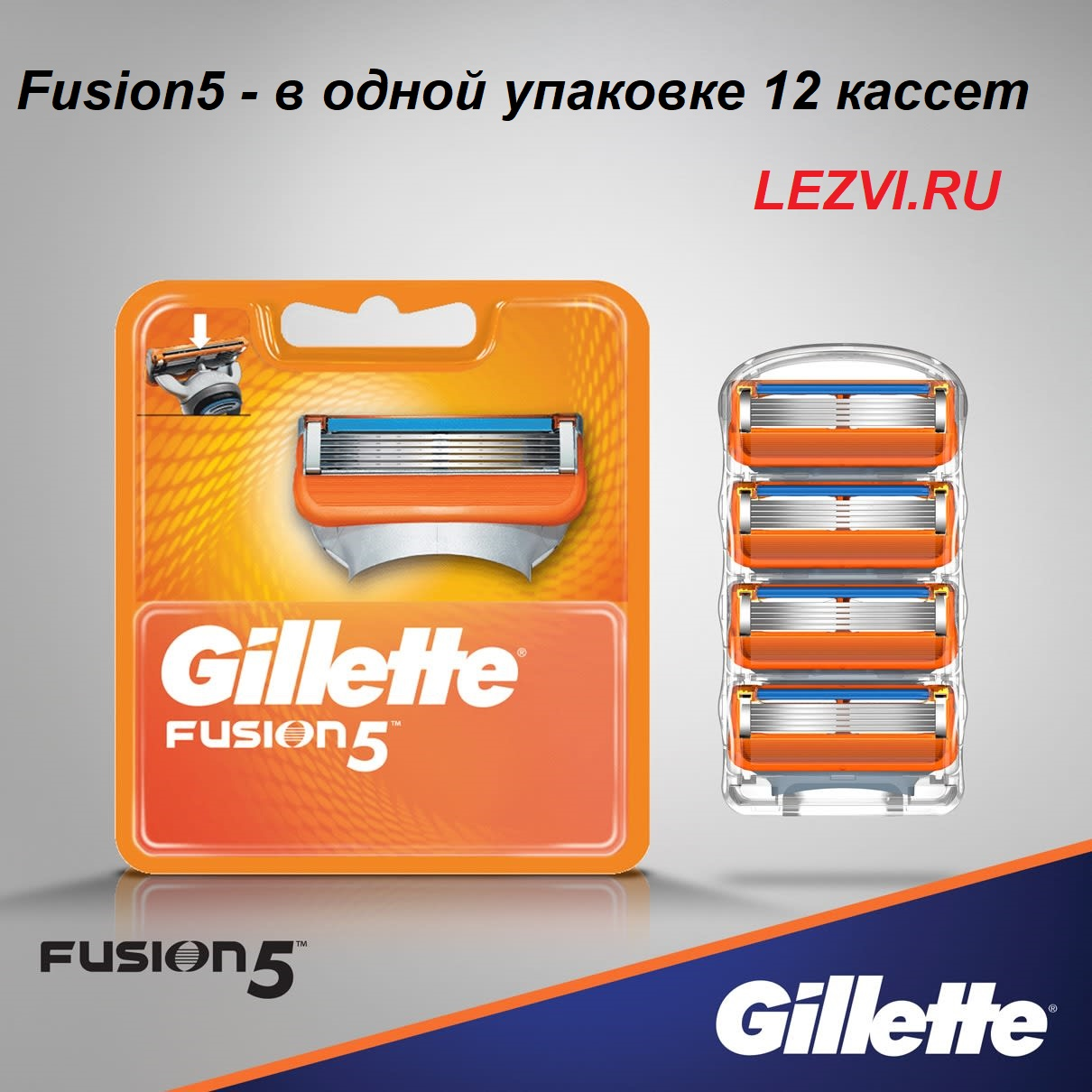 ЛЕЗВИЯ GILLETTE FUSION (12ШТ)
