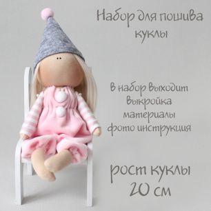 Набор для шитья текстильной куклы-брелок Амели