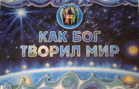 Как Бог творил мир. Для младшего школьного возраста. Православно-просветительское издание