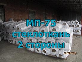 МП-75 обкладка стеклотканью (двусторонняя) ГОСТ 21880-2011 120мм