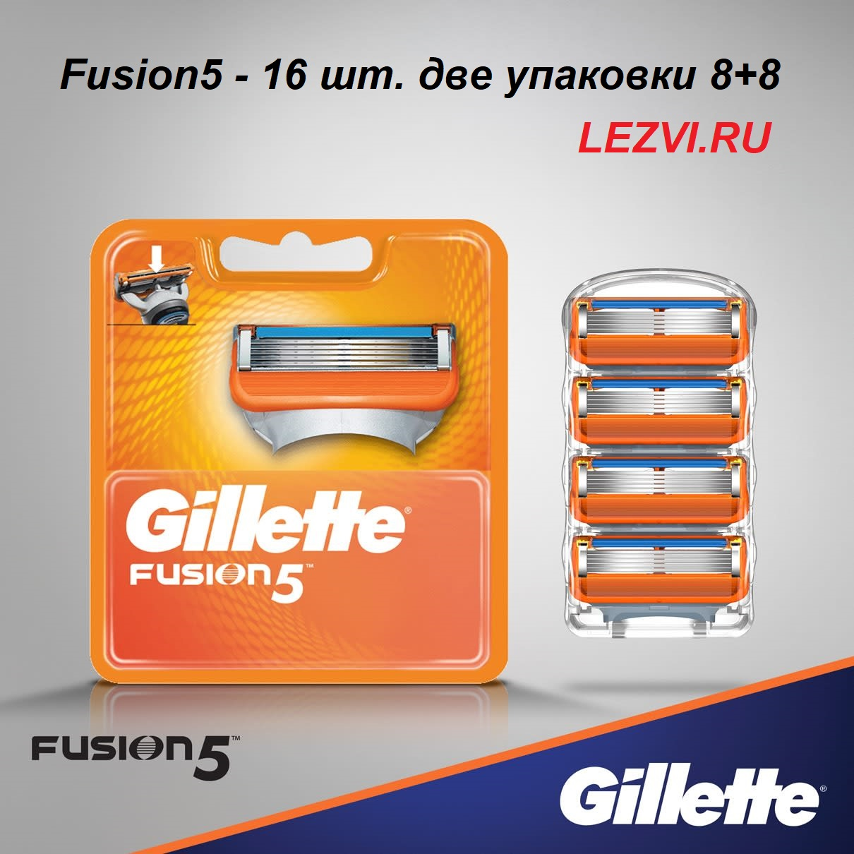 ЛЕЗВИЯ GILLETTE FUSION  (16ШТ)