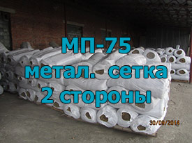 МП-75 двусторонняя обкладка из металлической сетки ГОСТ 21880-2011 60мм