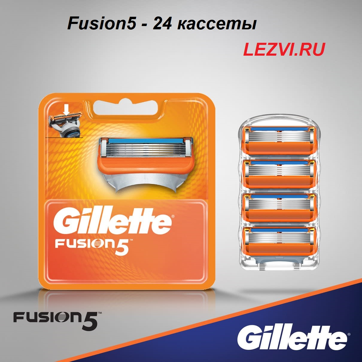 ЛЕЗВИЯ GILLETTE FUSION (24ШТ)
