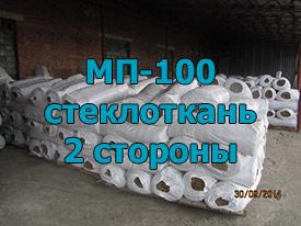 МП-100 Двусторонняя обкладка из стеклоткани ГОСТ 21880-2011 80 мм