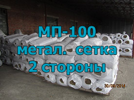 МП-100 Двусторонняя обкладка из металлической сетки ГОСТ 21880-2011 90 мм