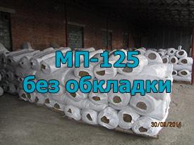 МП-125 без обкладки 110 мм