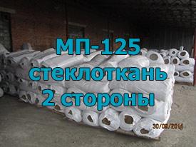 МП-125 Двусторонняя из стеклоткани 80 мм