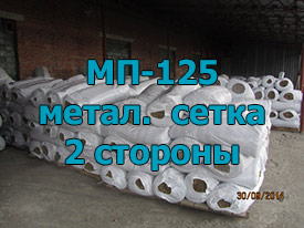 МП-125 Двусторонняя из металлической сетки 60 мм