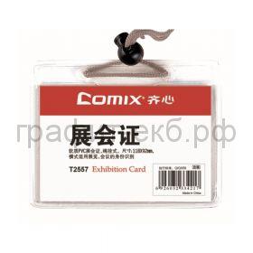 Бейдж 174х84 горизонтальный на шнурке Comix T2557