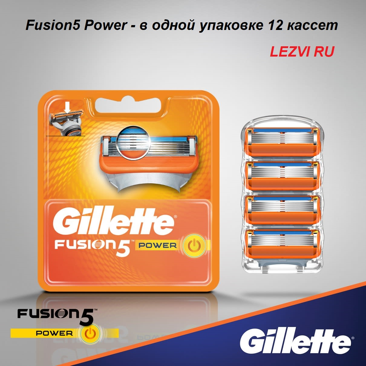 Лезвия Gillette Fusion Power (12шт)
