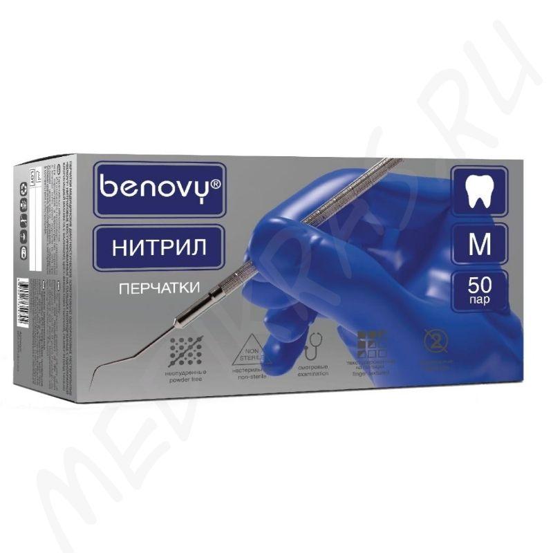 Перчатки BENOVY Dental Formula MultiColor смотровые нитриловые нестерильные текстурированные на пальцах неопудренные S фиолетово-голубые