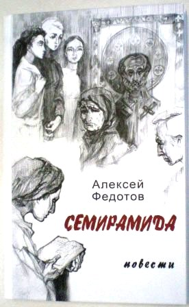 Семирамида. Повести. Православная литература для души.