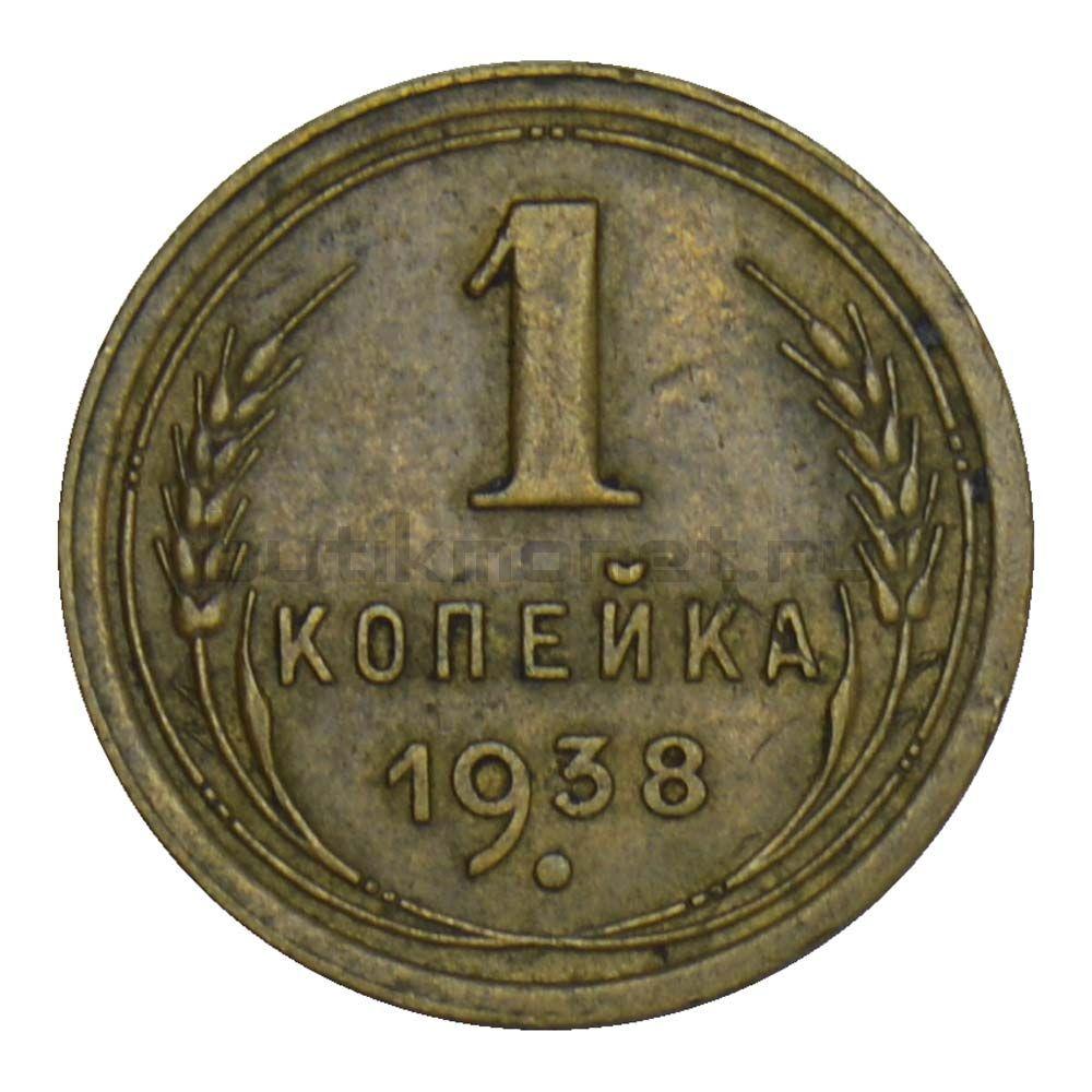 1 копейка 1938 VF