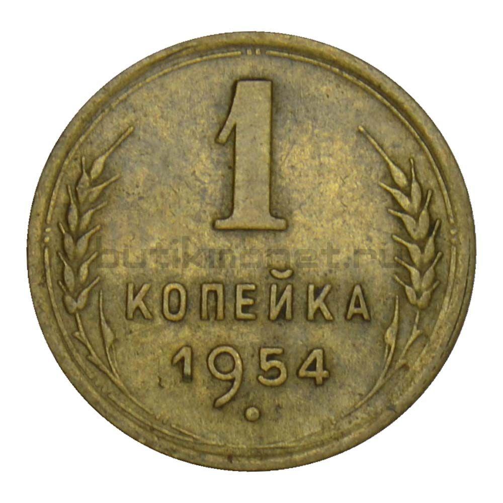 1 копейка 1954 XF