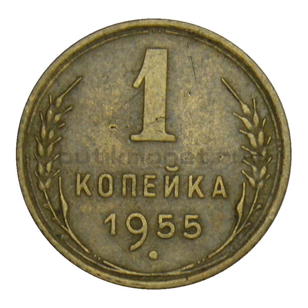 1 копейка 1955 VF