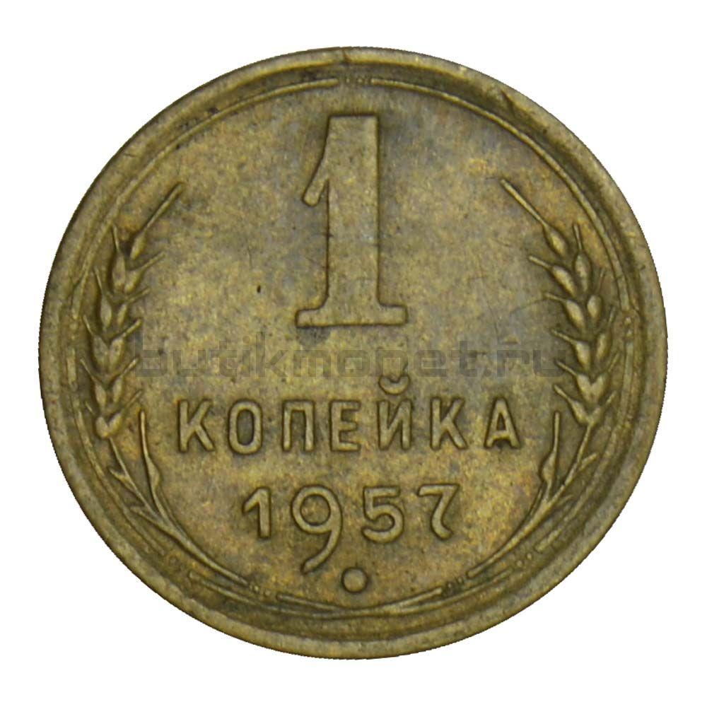 1 копейка 1957 VF