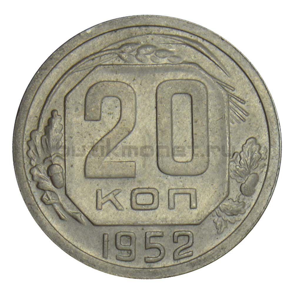 20 копеек 1952 AU