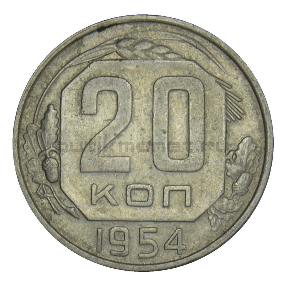 20 копеек 1954 XF
