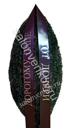 Траурная лента фиолетовая шрифт серебро