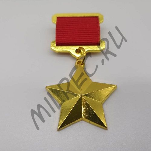 Звезда Героя Советского Союза (копия)