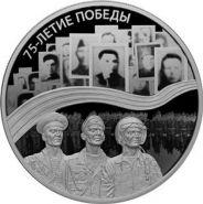 25 рублей 2019 2020 75 лет Победы советского народа в ВОВ 41-45гг СЕРЕБРО 925/1000 проба