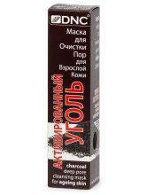 Активированный Уголь – Маска для очистки пор для взрослой кожи (туба), 50 мл