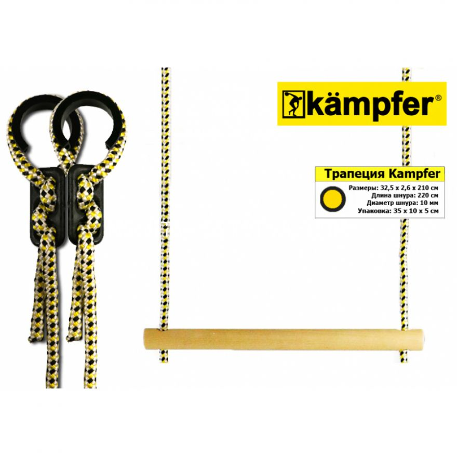 Трапеция Kampfer