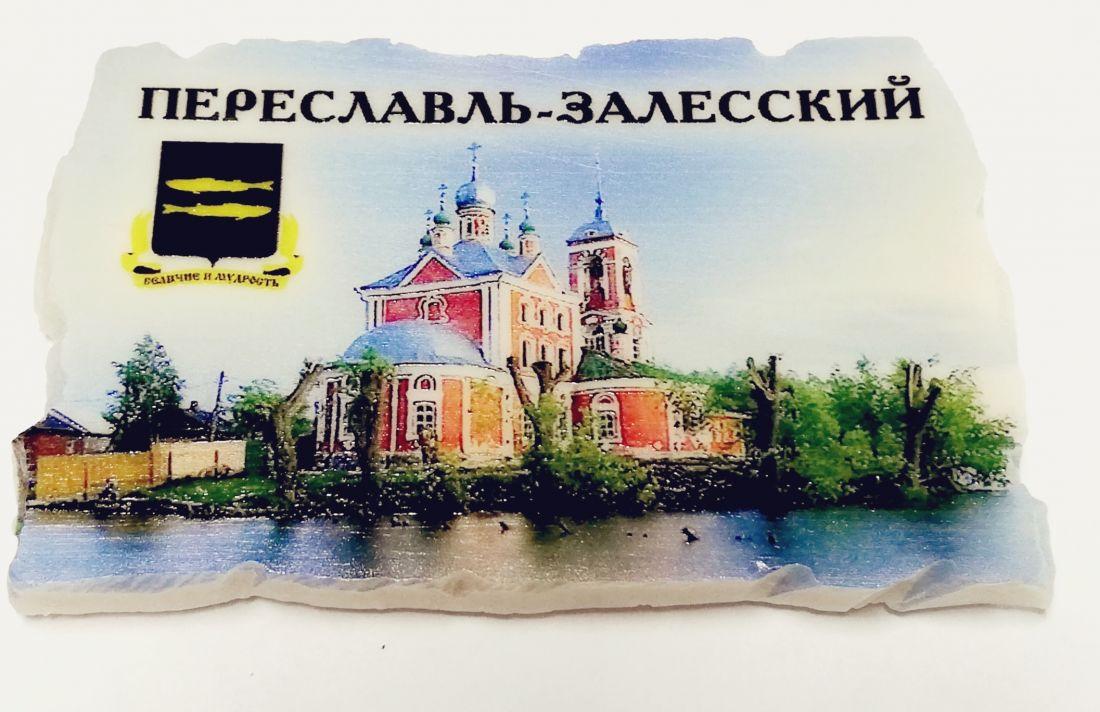 Магнит Переславль-Залесский