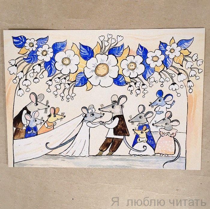 Открытка «Мышиная свадьба»