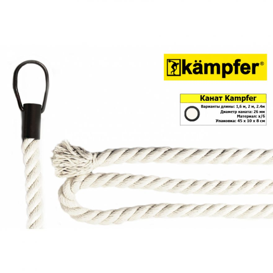 Канат Kampfer