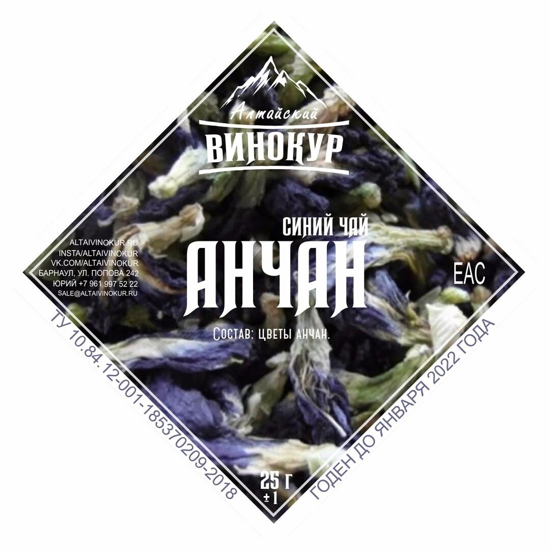 Набор Анчан (синий Тайский чай) (Алтайский Винокур)