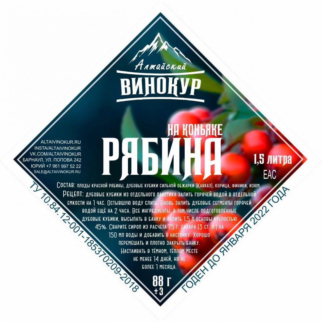 Настойка Рябина на коньяке (Алтайский Винокур)