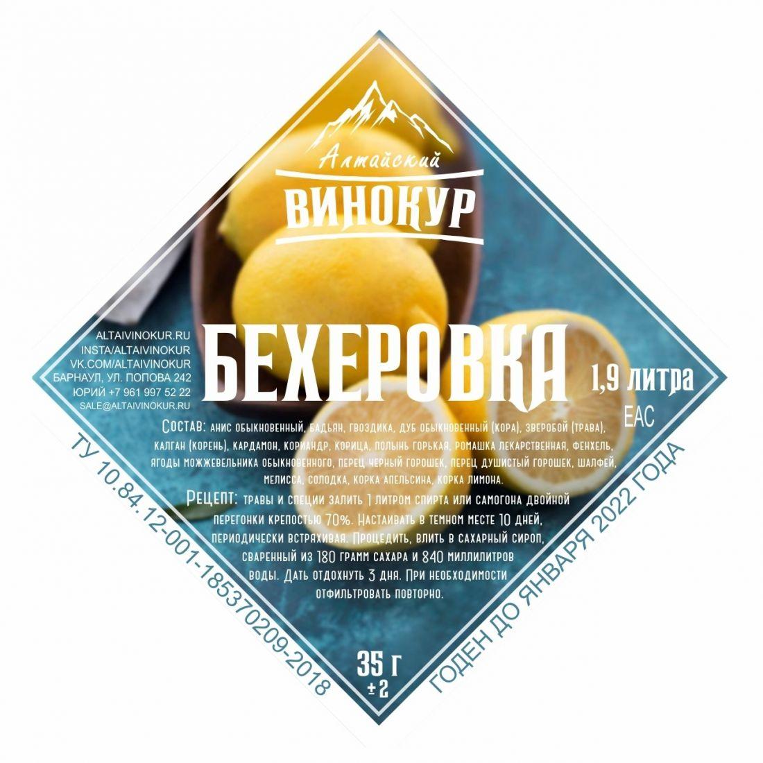 Настойка Бехеровка, набор трав (Алтайский Винокур)