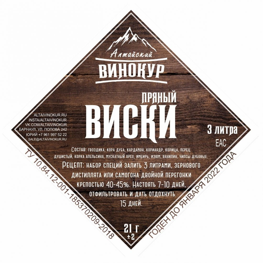 Настойка Пряный Виски, набор трав (Алтайский Винокур)