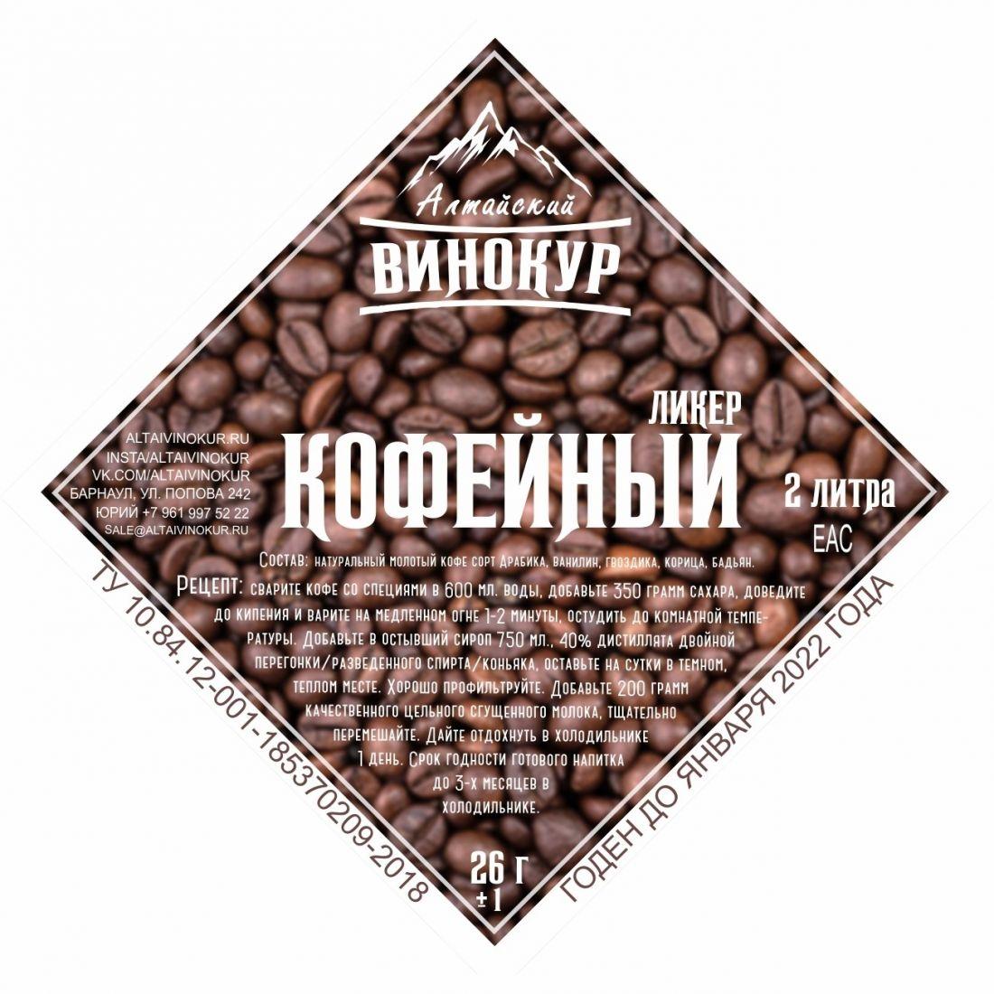 Настойка Кофейный ликер, набор трав (Алтайский Винокур)