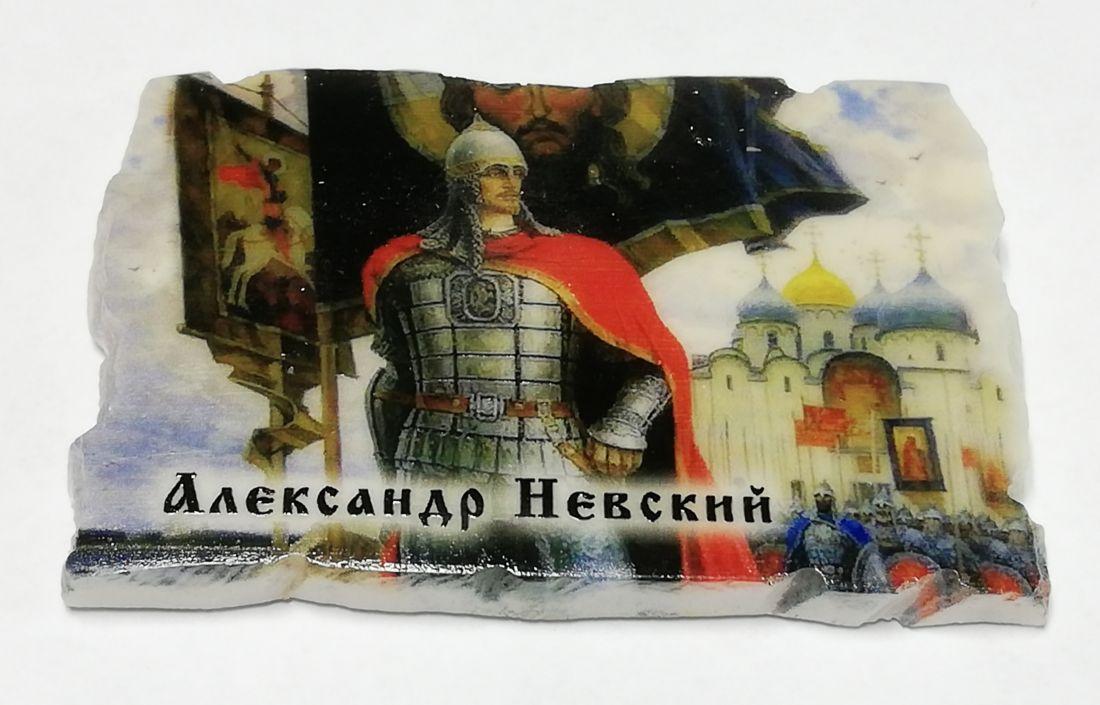 Магнит Александр Невский