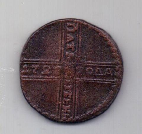 5 копеек 1727 года XF крестовик