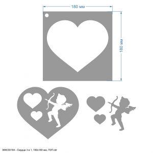 `Трафарет ''Сердце 3 в 1, 180*180 мм (набор)'' , ПЭТ 0,7 мм