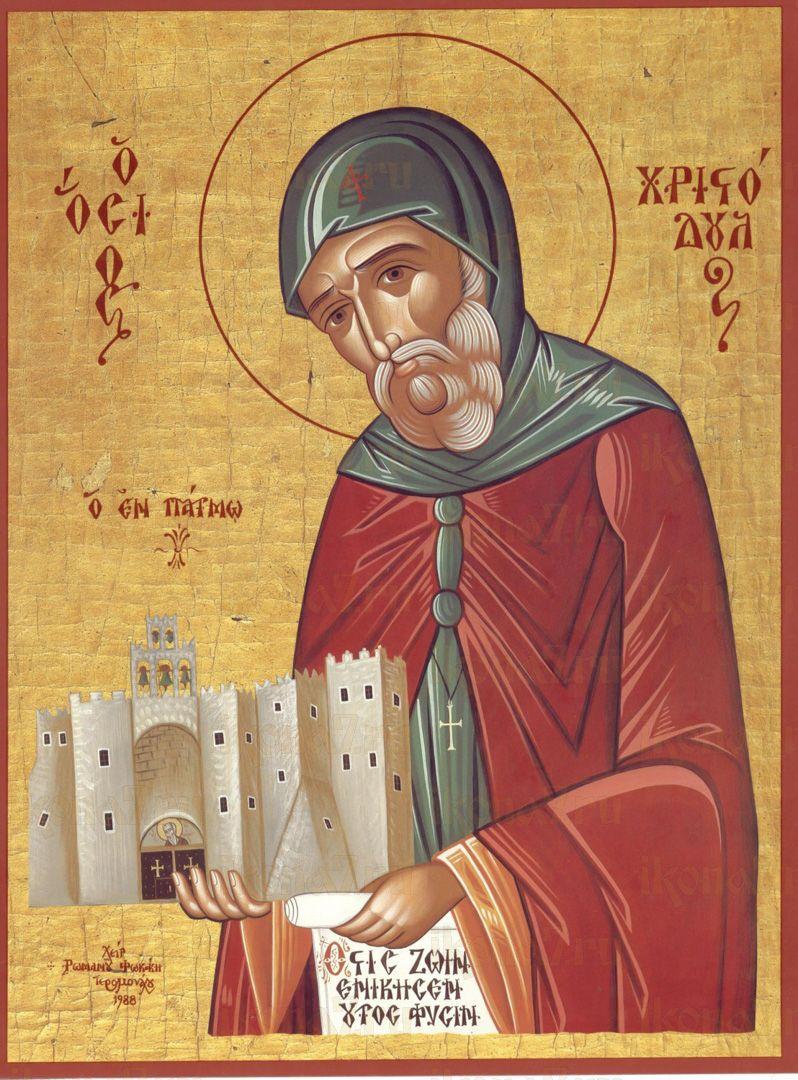 Икона Христодул Патмосский преподобный