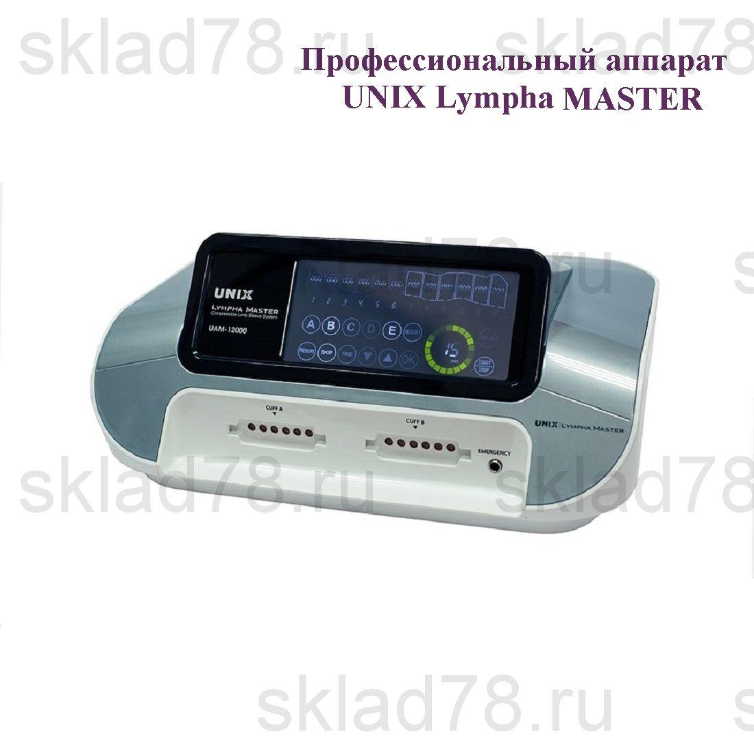 UNIX LYMPHA MASTER аппарат для прессотерапии (лимфодренажа)