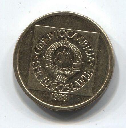 50 динаров 1988 года Югославия