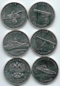 «Оружие Великой Победы» (конструкторы оружия) 25 рублей Россия 2020 Набор 5 монет