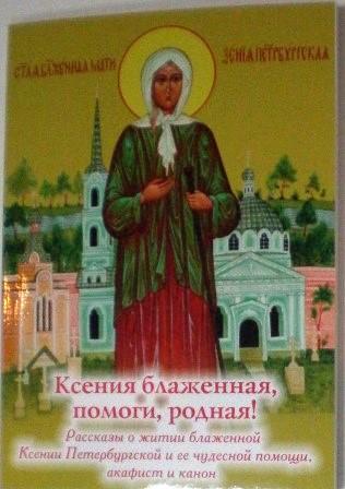 Ксения блаженная, помоги родная! Рассказы о житии блаженной Ксении Петербургской.