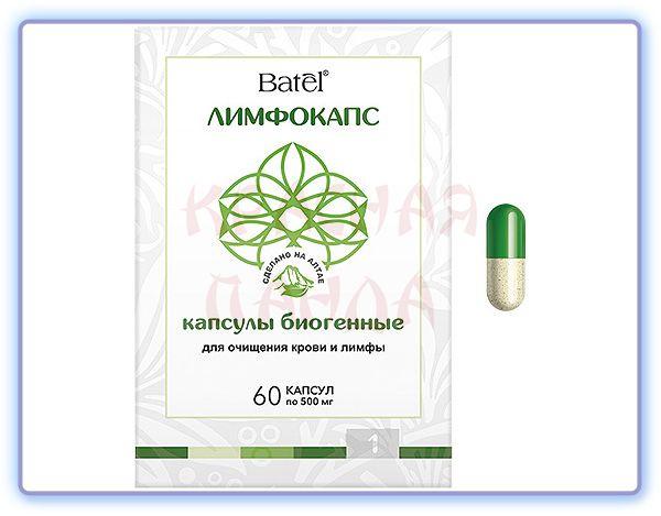 Лимфокапс капсулы биогенные для очищения крови и лимфы Batel