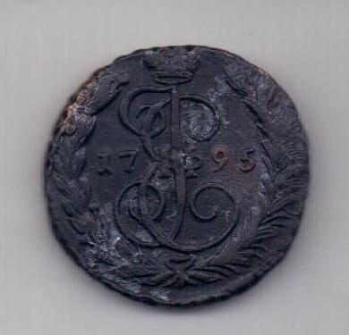 1 копейка 1795 года XF