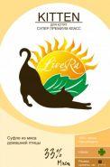 LiveRa Kitten Полнорационный корм для котят, 10кг