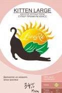 LiveRa Kitten Large Полнорационный корм для котят крупных пород, 3кг