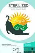 LiveRa Adult STERILIZED Полнорационный корм для стерилизованных кошек, 250г.