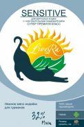 LiveRa Sensitive Корм для кошек с чувствительным пищеварением. 1кг.